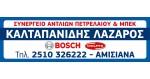 banner KALTAPANIDIS